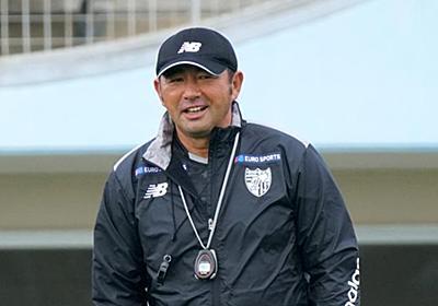日本代表の新監督候補にFC東京の長谷川健太監督が浮上?日刊スポーツが報道 :