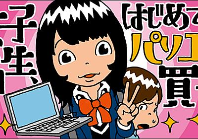ビル・ゲイツもジョブズも知らない女子高生、「はじめてのパソコン」を買う(1/3 ページ) - ねとらぼ