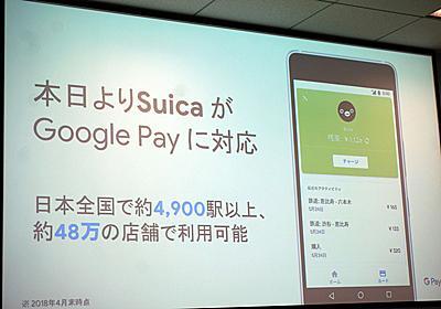 Google Payで「Suica」「WAON」が利用可能に - ケータイ Watch