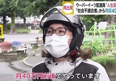 痛いニュース(ノ∀`) : ウーバーイーツ配達員(23)「社会不適合者だった私でも月40万円稼いでます!」 - ライブドアブログ