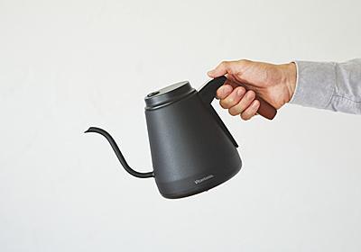 ハンドドリップが楽しくなりそう。バリスタと共同開発した温度調節つき電気ケトル | ギズモード・ジャパン