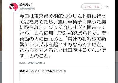 全文表示 | 「車イスの男性から殴られた」 漫画家ツイートで都美術館が謝罪 : J-CASTニュース