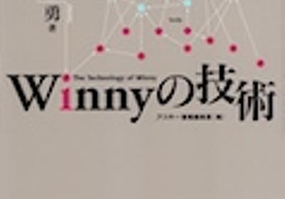 金子勇『Winnyの技術』を販売開始しました! - 達人出版会日記