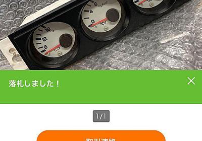 """いんてびあ on Twitter: """"いらないメーター6000円で売りに出してたらヤフオクに8400円で売られてたんだ。全く同じ物が。 おう早くワイのメーター買ってワイに発送してくれや?おお? https://t.co/OnUfukSFGr"""""""