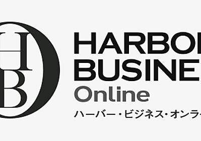 ハーバービジネスオンライン編集部からのお知らせ   ハーバー・ビジネス・オンライン