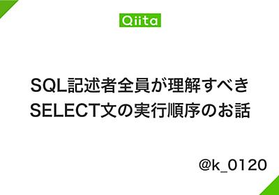 SQL記述者全員が理解すべきSELECT文の実行順序のお話 - Qiita