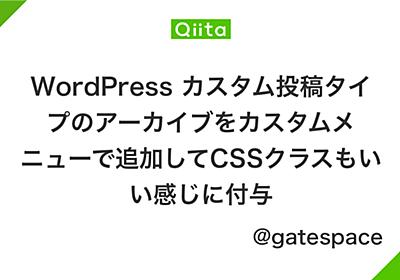 WordPress カスタム投稿タイプのアーカイブをカスタムメニューで追加してCSSクラスもいい感じに付与 - Qiita