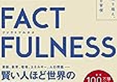 【読書感想】FACTFULNESS(ファクトフルネス) ☆☆☆☆☆ - 琥珀色の戯言