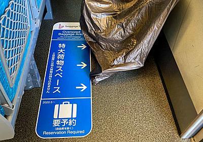 【新幹線輪行】JR「特大荷物スペースつき座席」を予約して自転車輪行してみたレポート - 自転車旅のあれこれ