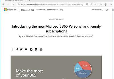 """""""Office 365""""は4月22日から""""Microsoft 365""""に ~個人・家族向けサブスクリプションを追加 - 窓の杜"""