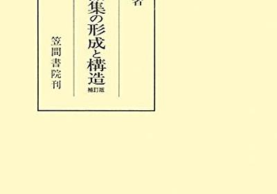 あとがき12 卒論を断固出すための「断念」術: 小峯和明『今昔物語集の形成と構造』(笠間書院、1985年) - あとがき愛読党ブログ
