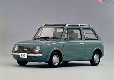 今なお人気、バブル期の「パイクカー」とは 「レトロ」はますます贅沢に | 乗りものニュース