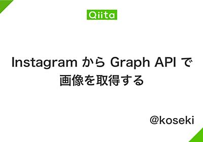 Instagram から Graph API で画像を取得する - Qiita