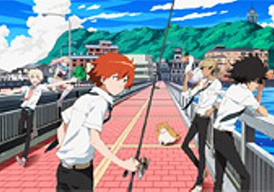 TVアニメ「つり球」
