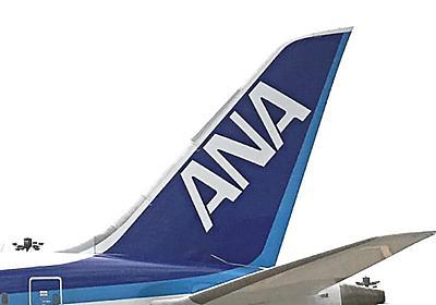 新型コロナ:ANA、副業を拡大へ 他社と雇用契約可能に  :日本経済新聞