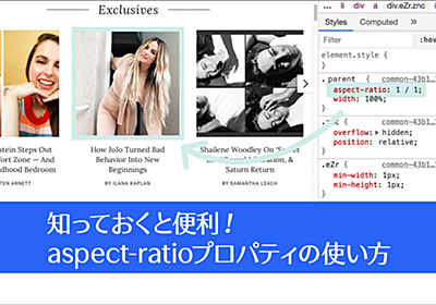 CSS aspect-ratioプロパティの使い方、レスポンシブやレイアウトシフトで大活躍 | コリス