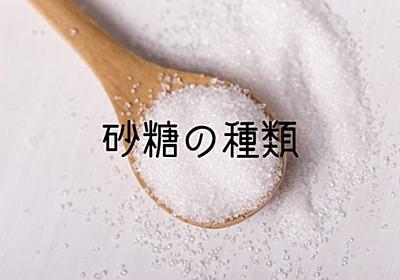 砂糖って色々種類があるけどいくつある?調べてみると結構あった話 - うえのブログ