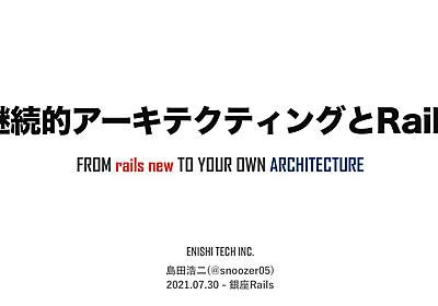 Continuous Architecting and Rails: From rails new to Your Own Architecture - Speaker Deck
