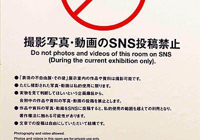 「表現の不自由展」、写真投稿ダメ 「炎上」の波及懸念:朝日新聞デジタル