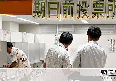 誰に投票したか、証拠撮影させた? 過熱する沖縄知事選:朝日新聞デジタル