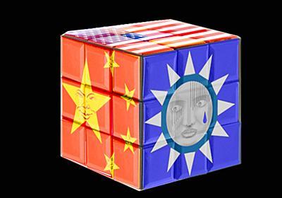 中国が台湾を取ることは困難であろう  WEDGE Infinity(ウェッジ)