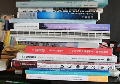 写真史・写真論の入り口に、1万円で立ってみる。【 #1万円で始める写真史 】【 写真本選書企画 その1 】|はいあ|note