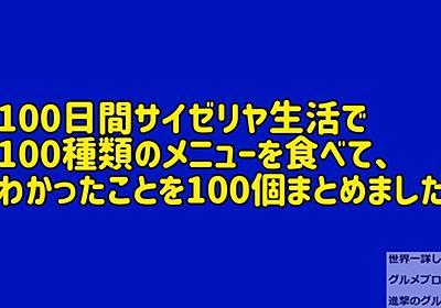 【必読】100日間サイゼリヤ生活を終えてわかったこと100個まとめました進撃のグルメ(デカ盛り・メガ盛り・特盛・大盛りetc)世界一のデカ盛り・大盛りグルメサイトを目指しています!!!