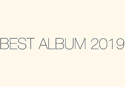 ネットの音楽オタクが選んだ2019年のベストアルバム 50→1 - 音楽だいすきクラブ
