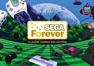 懐かしのセガゲームが遊べる「SEGA Forever」はPCやニンテンドースイッチでの展開の可能性も。セガ担当者がコメント | AUTOMATON