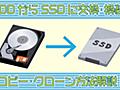 【2017年版】HDDからSSDに交換・換装しよう!手順・データ移行ソフトまとめ!
