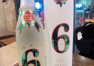 秋田県『新政 NO.6 X-mas type』 新政のクリスマス限定酒はシュワッと軽やかな大人のスプライトだったの巻 - しーたかの日本酒アーカイブ