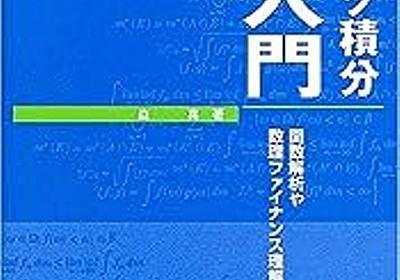 「ルベーグ積分」の講義ノートPDF。測度論と確率論の入門(演習問題と解答付き) - 主に言語とシステム開発に関して