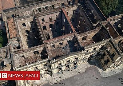 ブラジル博物館火災、資金不足が原因と非難 デモも - BBCニュース