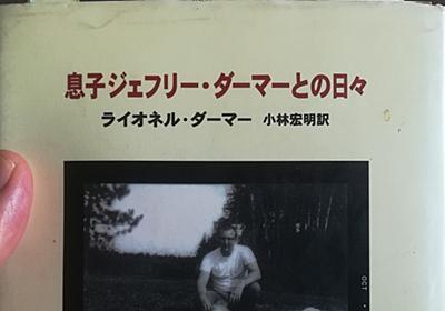 「不良品」などいないが、孤独は人を喰う ある連続殺人犯の父の手記|高井浩章|note