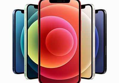 「iPhone 12/12 mini/12 Pro/12 Pro Max」発表まとめ、たっぷりレポート - ケータイ Watch