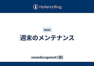 週末のメンテナンス - soundscapeout (仮)