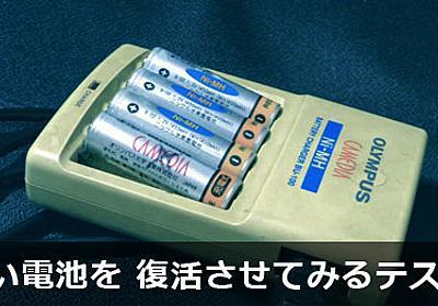 【自己責任で】寿命が来たニッケル水素充電池に活入れ - ぼくんちのTV 別館