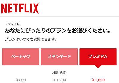 Netflix、休眠アカウントに「支払い続けますか? 退会しますか?」確認メール - ITmedia NEWS