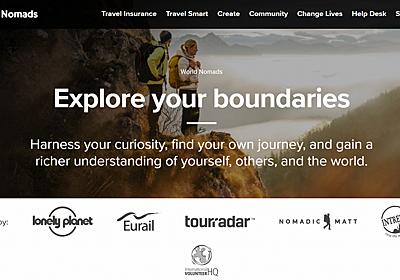 出発後からも入れる海外旅行保険を紹介・解説するサイト | 出発後からも入れる海外旅行保険、World Nomads(ワールドノマド)に関する情報を分かりやすく丁寧に解説しています
