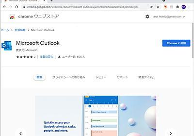 Microsoft公式の「Outlook」拡張機能が「Google Chrome」でも利用可能に/v1.0.0が「Microsoft Edge Addons」と「Chrome ウェブストア」でリリースされる