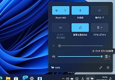 「Windows 11 Insider Preview」Build 22463がDevチャネルで提供開始 - 窓の杜
