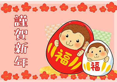 【無料】お猿さんの紅白のだるま年賀状【可愛いイラスト】