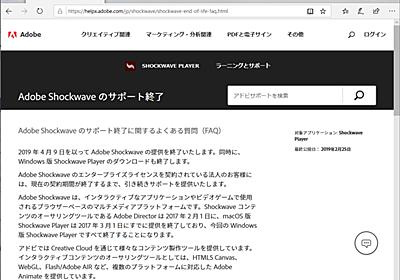 Adobe、「Adobe Shockwave」の提供を終了 - 窓の杜