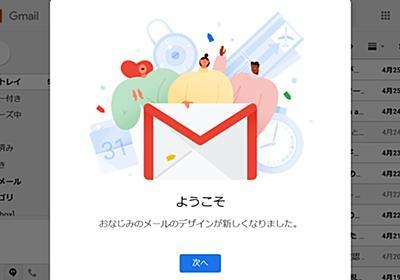 「Gmail」大幅アップデートの新機能まとめ - ITmedia NEWS