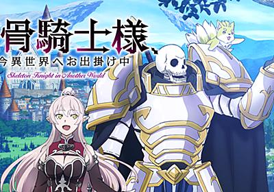 TVアニメ「骸骨騎士様、只今異世界へお出掛け中」ティザーサイト