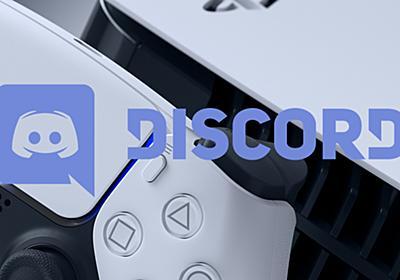 SIEがチャットアプリDiscordとのパートナーシップ締結を発表。2022年前半にはプレステのゲーム機とモバイルアプリでDiscordを利用できるように - ファミ通.com
