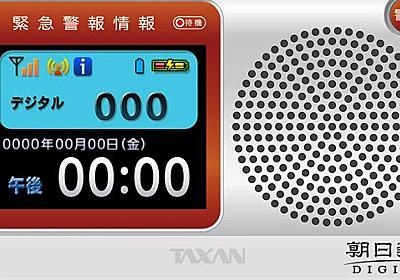 ラジオのデジタル放送、存続か撤退か 対応端末まだゼロ:朝日新聞デジタル