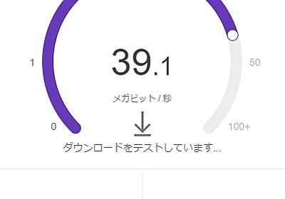 Google検索で回線速度の測定が可能に 「スピードテスト」でググるだけ - ねとらぼ