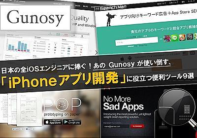 日本の全iOSエンジニアに捧ぐ!Gunosyが使い倒す「iPhoneアプリ開発」に役立つ便利ツール9選 | Find Job! Startup