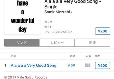 10分間「無音」の曲がアメリカで大ヒット、ユーザーは絶賛!その理由は? - iPhone Mania